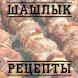 Шашлык. Рецепты by vivakniga