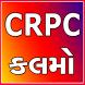 CRPC Gujarati by Rudra Soft