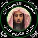 محمد اللحيدان قرآن كامل دون نت by EL3ABD1