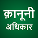 Kanooni Adhikar by app4daily