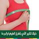 وصفات تكبير الثدي by wasafat halawiyat