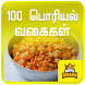 Poriyal Varuval Recipes Poriyal Varieties in Tamil by Apps Arasan