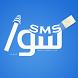SWA SMS by laroza
