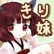 "My sister named ""Kiritan"" was made???? by DA•TE•APPS!"