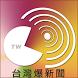台灣爆新聞