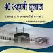 40 Ruhani Ilaj Hindi by Madinah Gift Centre