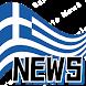 Greece All News (Ελλάδα Όλα τα Νέα)