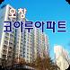 오창코아루아파트 by yooncom