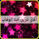 أغاني شرين عبد الوهاب mp3 by dev ng
