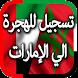 الهجرة إلى الإمارات Prank by Appworking