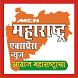 Maharashtra Express News -