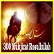 300 Mukjizat Rosullullah by singdroid