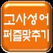 고사성어 퍼즐맞추기 by yhp