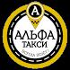 """""""Альфа-Такси"""" Железнодорожный"""