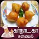 karnataka samayal tamil by tamilan samayal