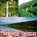 সিলেট ভ্রমন Sylhet travel guide by Dccare