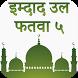 Imadadul Fatawa Part 5 by Hindi Urdu Apps