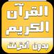 القرآن الكريم كامل صوت by DEVKH