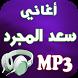 جديد سعد لمجرد-Saad lmjared