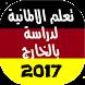 اللغة الألمانية بالصوة 2017