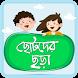 ছোটদের বাংলা ছড়া Bangla Chora by BD Bangla Studio