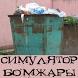 Симулятор бомжары by pibaapk