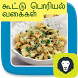 Side Dish Recipe Kootu Poriyal Varuval Varieties by Arima Apps