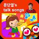 뽀뽀뽀 문단열 Talk Songs by 토모키즈 by UANGEL