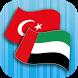 Turkish Arabic Translator by Pro Languages