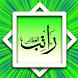 Rotibul Haddad by Ahmad M. Nidhom