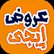عروض الهايبر والسوبر ماركت مصر by EgyApps