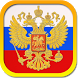 Russian Law Reference Free by SE Develop