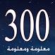 300 معلومة ومعلومة by alansari