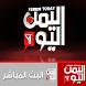 اليمن اليوم by Yemen Today