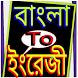 বাংলা থেকে ইংরেজি অনুবাদ by Bd Alif Apps