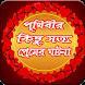 পৃথিবীর কিছু সত্য প্রেমের ঘটনা by friends.apps.bd