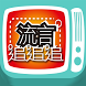 公共電視 流言追追追 by Taiwan Public Television Service Foundation