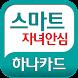 스마트자녀안심 by NICE Information Service