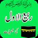Eid Melad Un Nabi Rabi Ul Awal by Secure Apps & Games