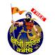 Sikhi Lehar Radio by Sikhi Lehar