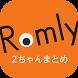 超快適な2ちゃんねるまとめ(2ch)Romly by Nagisa,inc.