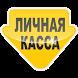 Личная касса by Astana-Plat LLP