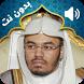 القرآن الكريم للقارئ ياسر الدوسري بدون نت اوانترنت by Ariana Breault