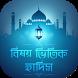 বাংলা বিষয় ভিত্তিক হাদিস by Best Bangla Apps