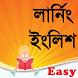 Spoken English বা ইংরেজি শিখুন by Android Field