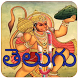 Telugu Hanuman Chalisa Audio by Calendar Craft