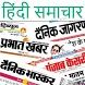Hindi newspapers of india