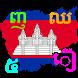 Learn Khmer Alphabet by Yuly Pisinberg