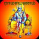 Kamba Ramayanam in Tamil by Banaka