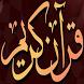 Tafseer-e-Quran (English) by runapp4u